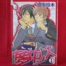 Muchu no Hito #1 YAOI Manga Japanese / Suzuki Tanaka