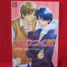 Mukatsuku Yatsu YAOI Manga Japanese / Sakae Shinohara