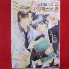 Muse ni Shukufuku Sareshi Mono YAOI Manga Japanese / Souya Himawari