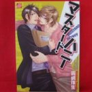 Mustard Honey YAOI Manga Japanese / Tamaki Kirishima