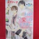 My Dear Doctor Waga Itoshi no Doctor YAOI Manga Japanese / Keiko kinoshita
