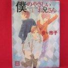 My Gentle Brother Boku no Yasashii Oniisan YAOI Manga Japanese / Ichiko Ima