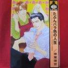 My Life Could Be All Roses Tabun Barairo no Jinsei YAOI Manga Japanese / Rize Shinba