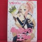 My Only King YAOI Manga Japanese / HOSHINO Lily