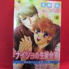 Naisho no Seitokaishitu YAOI Manga Japanese / Aya Yoshiki