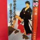 Neko Samurai YAOI Manga Japanese / Kyuushuudanji