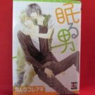 Nemuru Otoko YAOI Manga Japanese / Koreaki Kamuro