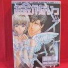 No Money #6 Okane ga Nai YAOI Manga Japanese / Tohru Kousaka, Hitoyo Shinozaki