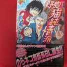 Noraneko junjouha YAOI Manga Japanese / Sango Miura