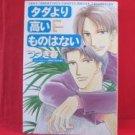 Nothing Is So Expensive As Free Tadayori Takai Mono wa Nai YAOI Manga Japanese / Tsuzuki Shun