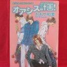 Oasis Project YAOI Manga Japanese / Kazumi Ohya