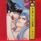 Only Lover For Thousand Years Sennen ni Hitotsu no Koi YAOI Manga / Shin Mizukami
