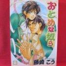 Otomena Yatsura YAOI Manga Japanese / Kou Fujisaki