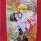 Otona na Child YAOI Manga Japanese / Tamotsu Takamure