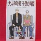 Otona no Jikan Kodomo no Jikan YAOI Manga Japanese / Kei Azumaya