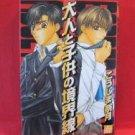 Otona to Kodomo no Kyokaisen YAOI Manga Japanese / Naduki Koujima