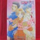 Ouchi ni Kaerou YAOI Manga Japanese / Chifumi Ochi
