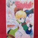 Oujisama LV1 Level One #2 YAOI Manga Japanese / Yuko Kuwabara, Alice Blue