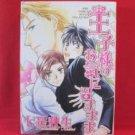 Oujisama no Okinimesumama YAOI Manga Japanese / Akimi Nanahoshi