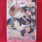 Oujisama to 7 nin no Rival YAOI Manga Japanese / Sakuya Fujii