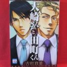 Ousaki san to Tamachi kun YAOI Manga Japanese / Humi Yoshimori
