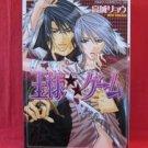 Ousama Game YAOI Manga Japanese / Ryo Takagi