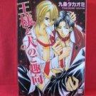 Ousama to Inu no Goshukou YAOI Manga Japanese / Takaomi Kujyo