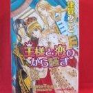 Ousama to Koi no Karasawagi YAOI Manga Japanese / Micoto tsuga