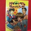 Pineapple Feeling YAOI Manga Japanese / Ringo Manda