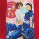 Please Kiss Me Delicately Delicate ni Kiss Shite YAOI Manga Japanese / Masuko Yoshiike