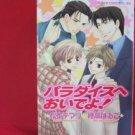 Pradise he Oideyo YAOI Manga Japanese / Temari Matsumoto, Barugo Hotaka