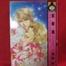 Prelude Zensoukyoku YAOI Manga Japanese / Tamotsu Takamure