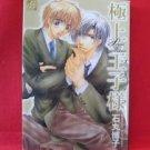 Prince Of Entertainer Gokujo Prince YAOI Manga Japanese / Hiroko Ishimaru