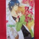Private Counselor YAOI Manga Japanese / Kuro Nijyou