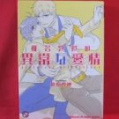 Professor Strangelove #1 Shiinakyoju no Ijou na Aijou YAOI Manga Japanese / Chie Sasahara