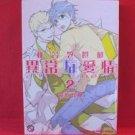 Professor Strangelove #2 Shiinakyoju no Ijou na Aijou YAOI Manga Japanese / Chie Sasahara