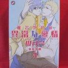 Professor Strangelove #3 Shiinakyoju no Ijou na Aijou YAOI Manga Japanese / Chie Sasahara