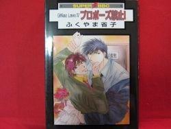 Propose Kinshi YAOI Manga Japanese / Shoko Fukuyama