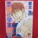Renai Kagaku Jikkenshitsu YAOI Manga Japanese / Jun Kajimoto