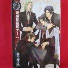Rijicho Goudatsu Game YAOI Manga Japanese / Yuya Kirimi