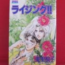 Rising YAOI Manga Japanese / HIGASHIHARA Kiriko