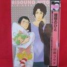 Risou no Hito YAOI Manga Japanese / Kouta Yamada