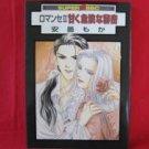 Romance II 2 Amaku Kikenna Himitsu YAOI Manga Japanese / Moka Azumi