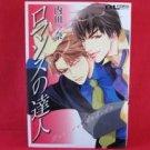 Romance no Tatsujin YAOI Manga Japanese / Kazuna Uchida