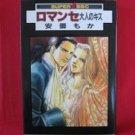 Romance Otona no Kiss YAOI Manga Japanese / Moka Azumi