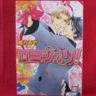 Romijuli YAOI Manga Japanese / Aya Ayano