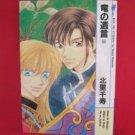 Ryu no Yuigon #8 YAOI Manga Japanese / Senju Kitasato