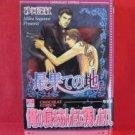 Saihate no Chi YAOI Manga Japanese / Miku Sagawa