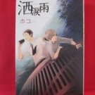 Sairuiu YAOI Manga Japanese / Hoko