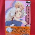 Sandono Ageyori Kimi ga Suki YAOI Manga Japanese / Bouko Izumi